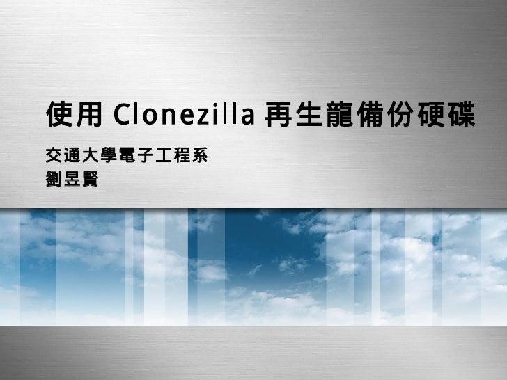 使用 Clonezilla 再生龍備份硬碟 交通大學電子工程系 劉 昱賢
