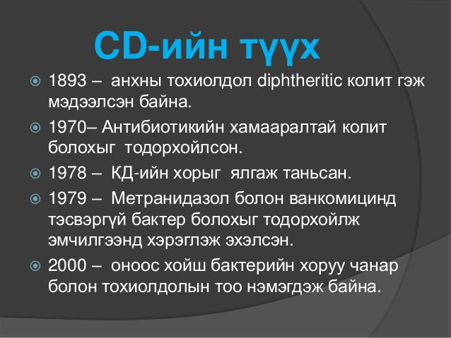 Clostridiumdifficle Slide 2