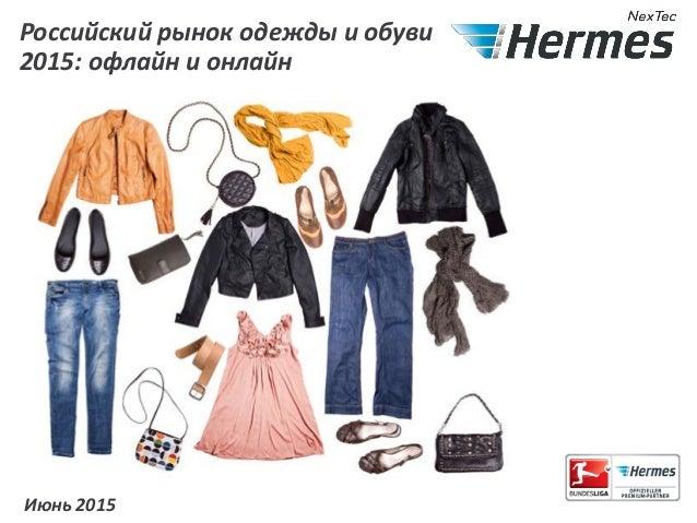 Российский рынок одежды и обуви 2015: офлайн и онлайн Июнь 2015