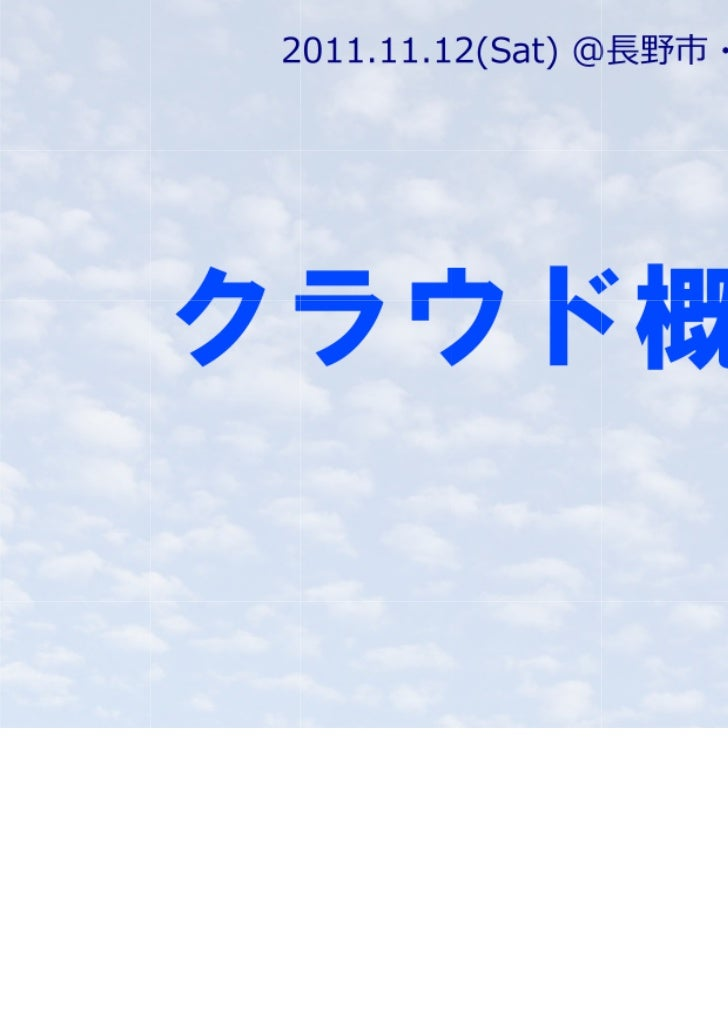 「クラウド」とは●    cloud (雲) 【klaud】    ●   インターネット越しのサーバーで        提供されるサービス形態    ●   インターネットを表す図を        雲の形に書く慣習から●   (cf.) cr...