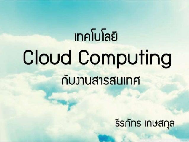 การประยุกต์ใช้ Cloud Computing กับงานสารสนเทศ