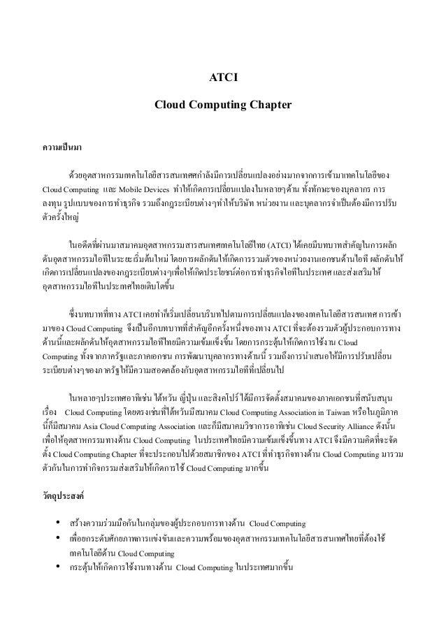 ATCI Cloud Computing Chapter ความเป็นมา ด้วยอุตสาหกรรมเทคโนโลยีสารสนเทศศกำลังมีการเปลี่ยนแปลงอย่างมากจากการเข้ามาเทคโนโลยี...