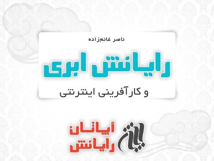 ناصر غان مازاده           زو کارآفرینی اینترنتی
