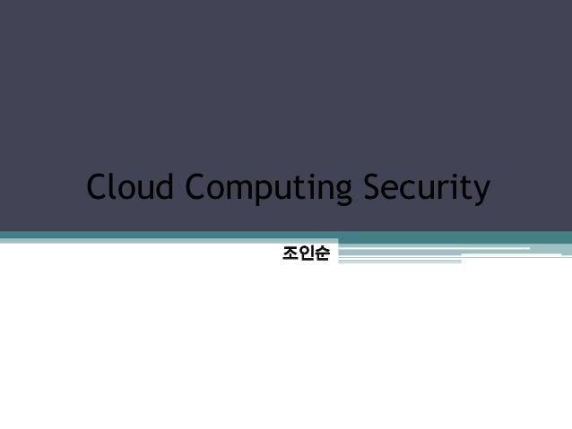 Cloud Computing Security           조인순