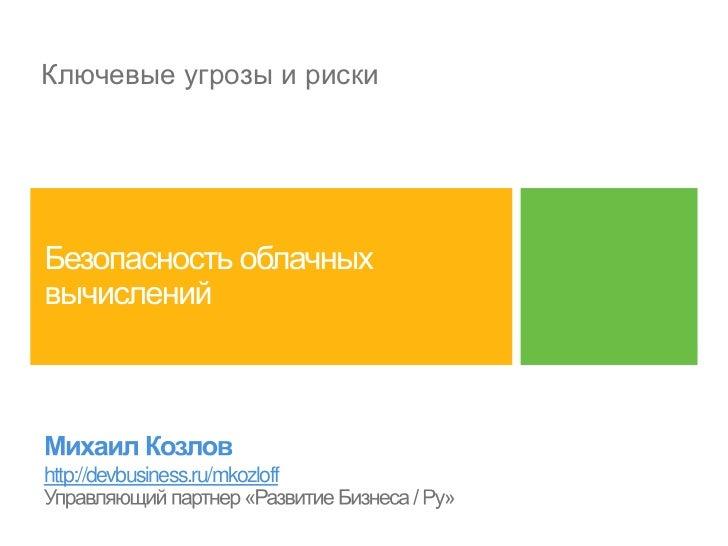 Ключевые угрозы и рискиhttp://devbusiness.ru/mkozloff
