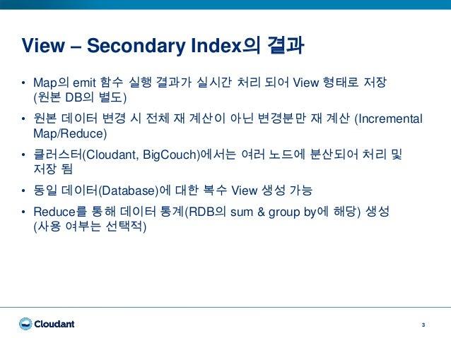 Cloudant Indexes (Korean) Slide 3
