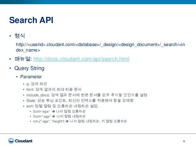 Search API 8 • 형식 http://<userid>.cloudant.com/<database>/_design/<design_document>/_search/<in dex_name> • 매뉴얼: http://do...