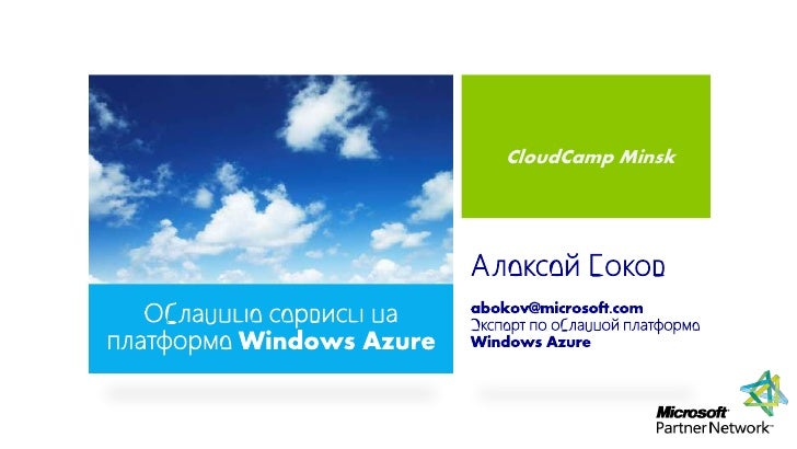 CloudCamp Minsk