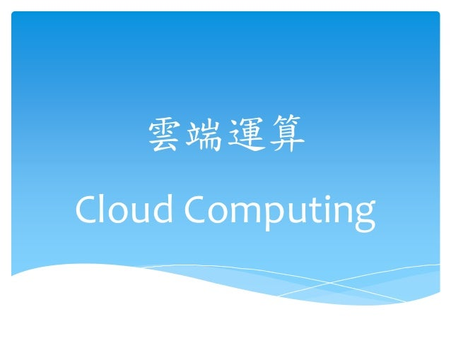 Cloud Computing 雲端運算