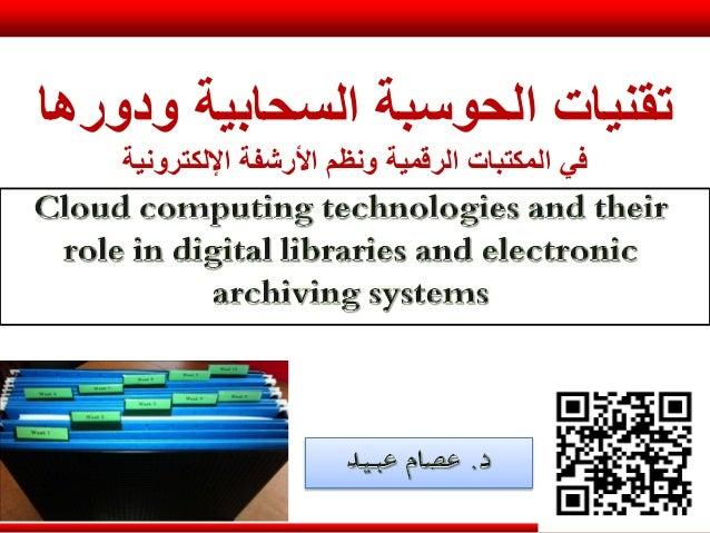 ودورها السحابية الحوسبة تقنيات اإللكترونية األرشفة ونظم الرقمية المكتبات في