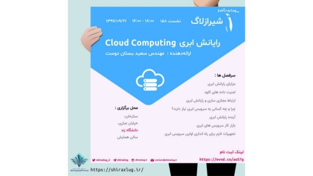 Cloud Computing ابری رایانش