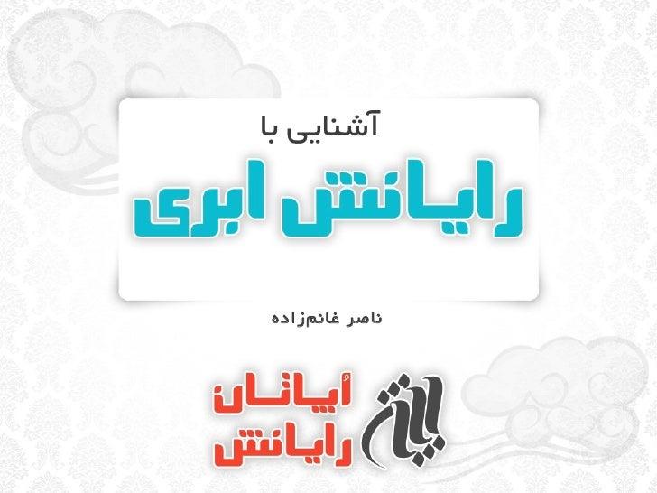 آشنایی باناصر غان مازاده     ز