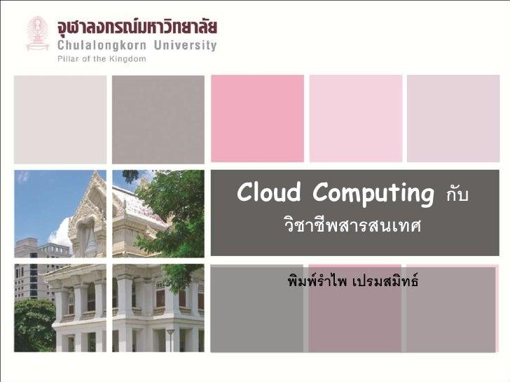 Cloud Computing กับ    วิชาชีพสารสนเทศ    พิมพ์ ราไพ เปรมสมิทธ์