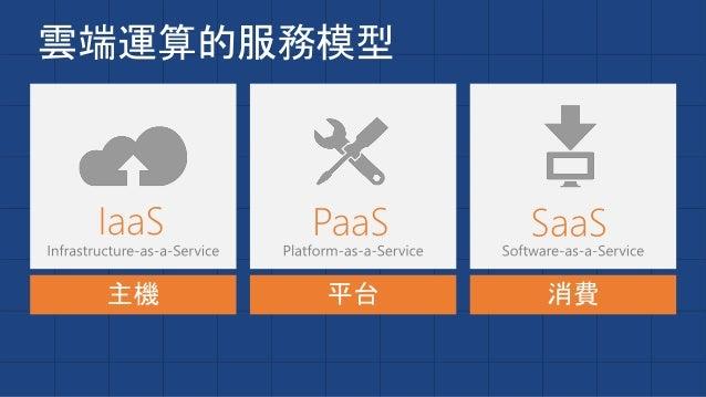 雲端運算的服務模型