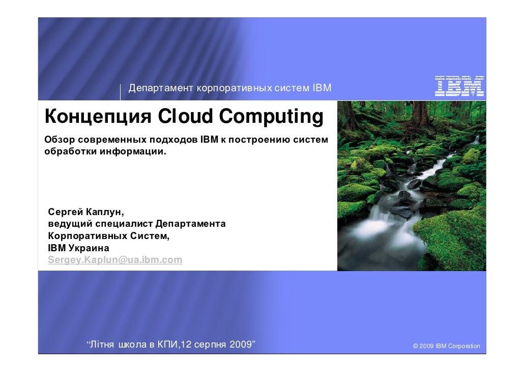 Департамент корпоративных систем IBM  Концепция Cloud Computing Обзор современных подходов IBM к построению систем обработ...