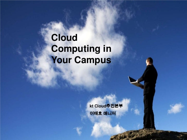 Cloud Computing in Your Campus<br />kt Cloud추진본부<br />이태호 매니저<br />ucloud VDI 서비스<br />Optimizing Network & Hardware<br />