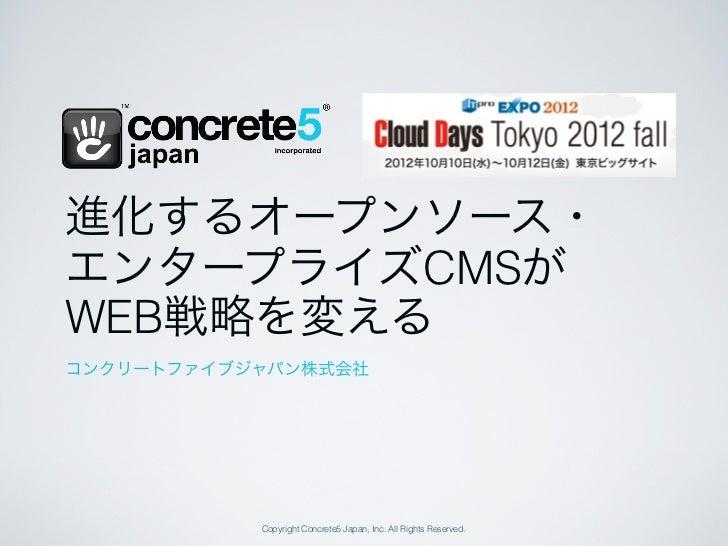 進化するオープンソース・エンタープライズCMSがWEB戦略を変えるコンクリートファイブジャパン株式会社           Copyright Concrete5 Japan, Inc. All Rights Reserved.