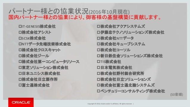 注目のクラウド・サービス!クラウド導入を加速するOracle GoldenGate Cloud Service 最新情報 [Oracle Cloud Days Tokyo 2016]