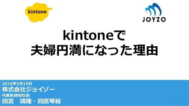 kintoneで 夫婦円満になった理理由 2016年年3⽉月10⽇日 株式会社ジョイゾー 代表取締役社⻑⾧長 四宮 靖隆・四宮琴絵