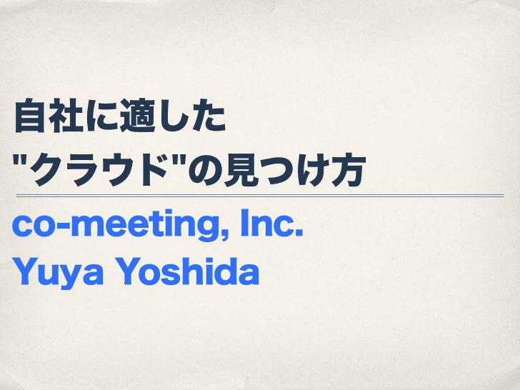 """自社に適した""""クラウド""""の見つけ方co-meeting, Inc.Yuya Yoshida"""