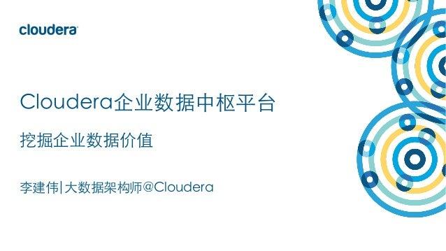 1©Cloudera,Inc.Allrightsreserved. Cloudera企业数据中枢平台 挖掘企业数据价值 李建伟 ⼤数据架构师@Cloudera