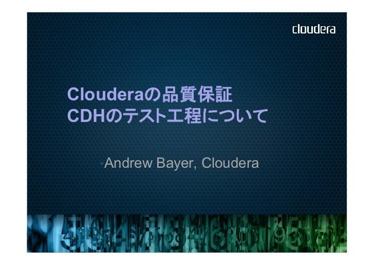 Clouderaの品質保証CDHのテスト工程について  •Andrew Bayer, Cloudera