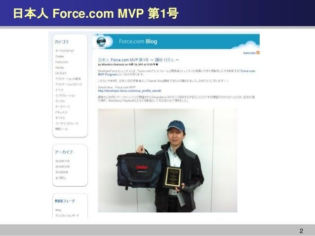 Cloudforce2012 dev zone JFDG LT Slide 3