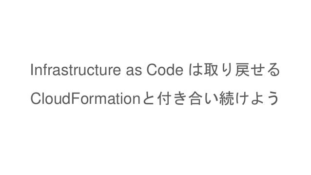 CloudFormationと付き合い続けよう