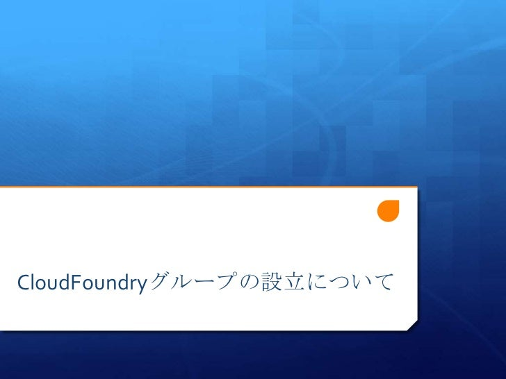 CloudFoundryグループの設立について