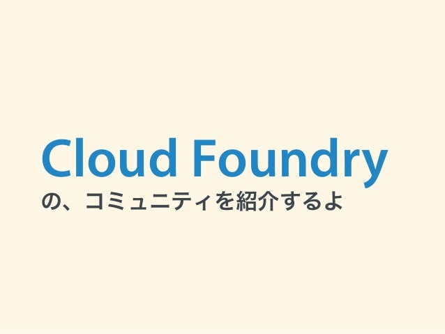 Cloud Foundry の、コミュニティを紹介するよ
