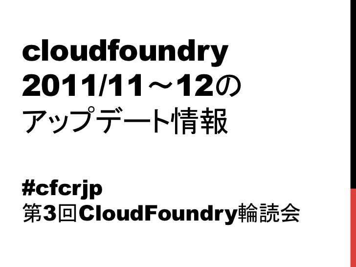 cloudfoundry2011/11〜12のアップデート情報#cfcrjp第3回CloudFoundry輪読会