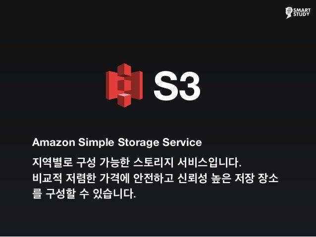Amazon Simple Storage Service 지역별로 구성 가능한 스토리지 서비스입니다. 비교적 저렴한 가격에 안전하고 신뢰성 높은 저장 장소 를 구성할 수 있습니다. S3