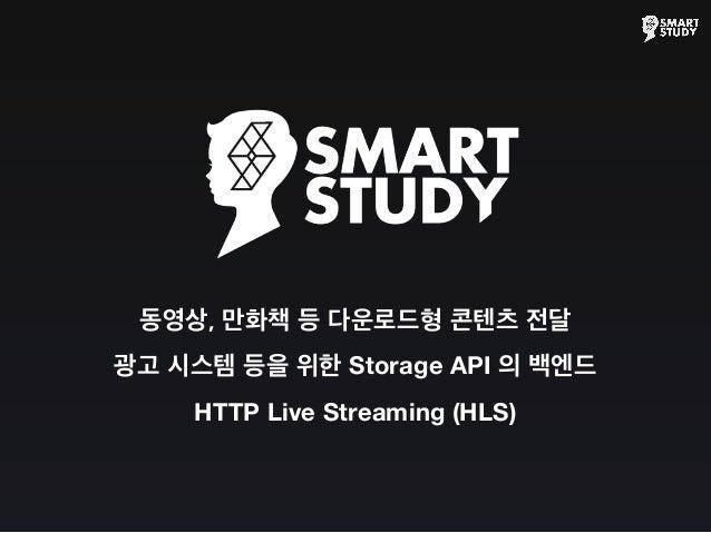 동영상, 만화책 등 다운로드형 콘텐츠 전달 광고 시스템 등을 위한 Storage API 의 백엔드 HTTP Live Streaming (HLS)
