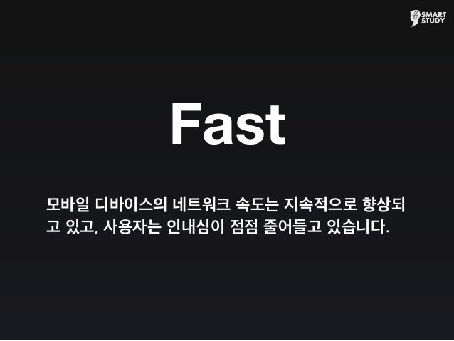 Fast 모바일 디바이스의 네트워크 속도는 지속적으로 향상되 고 있고, 사용자는 인내심이 점점 줄어들고 있습니다.