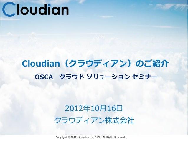 Cloudian(クラウディアン)のご紹介 OSCA クラウド ソリューション セミナー          2012年10月16日    クラウディアン株式会社    Copyright © 2012   Cloudian Inc. & KK ...