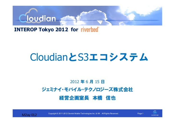 INTEROP Tokyo 2012 for      CloudianとS3エコシステム                                      2012 年 6 月 15 日             ジェミナイ・モバイル・...