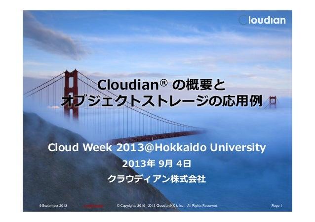 Cloudian® の概要と オブジェクトストレージの応⽤例 ConfidentialConfidential オブジェクトストレージの応⽤例 Cloud Week 2013@Hokkaido University 2013年 9月 4日 クラ...