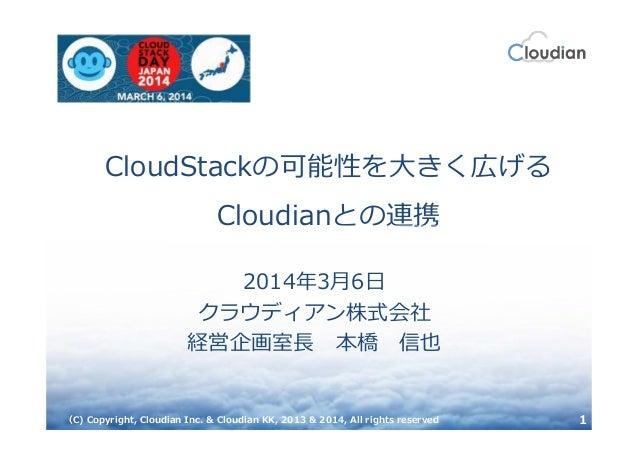 CloudStackの可能性を大きく広げる Cloudianとの連携Cloudianとの連携 2014年3月6日 クラウディアン株式会社 経営企画室⻑ 本橋 信也 1(C) Copyright, Cloudian Inc. & Cloudian...