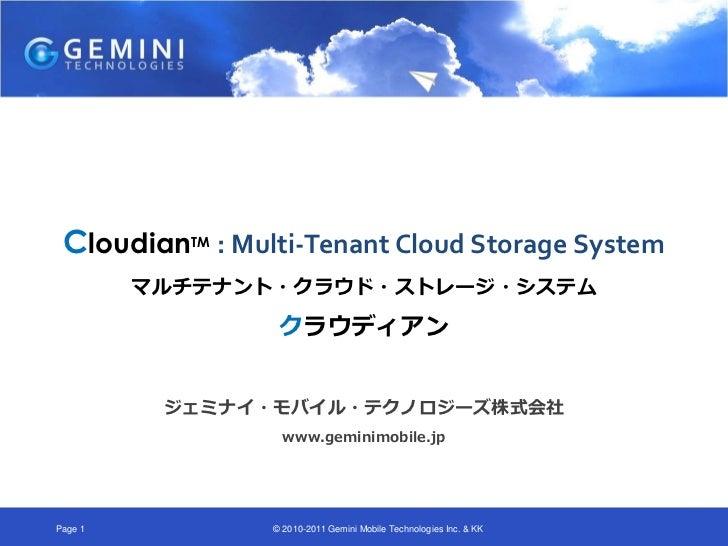 CloudianTM : Multi-Tenant Cloud Storage System         マルチテナント・クラウド・ストレージ・システム                  クラウディアン          ジェミナイ・モバイ...