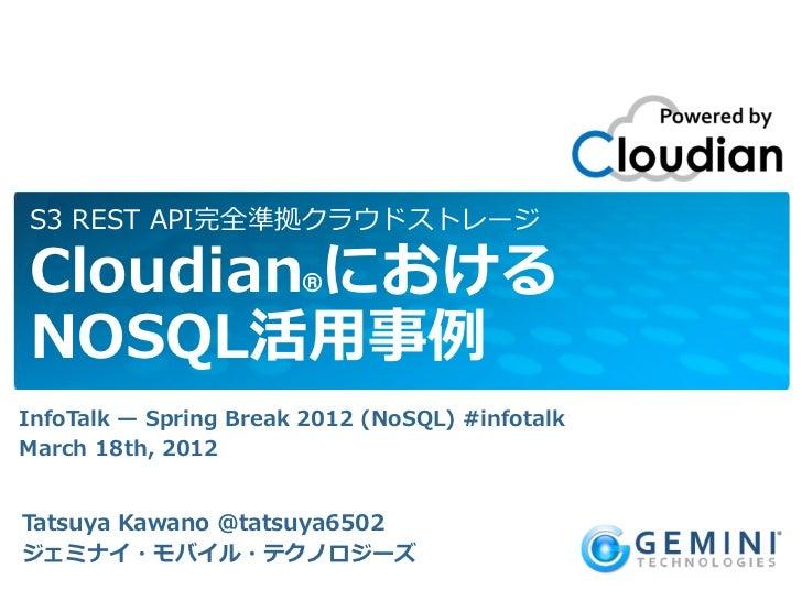 S3 REST API完全準拠クラウドストレージCloudian®におけるNOSQL活用事例InfoTalk — Spring Break 2012 (NoSQL) #infotalkMarch 18th, 2012Tatsuya Kawano...
