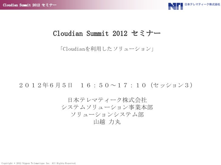 Cloudian Summit 2012 セミナー                                         Cloudian Summit 2012 セミナー                               ...