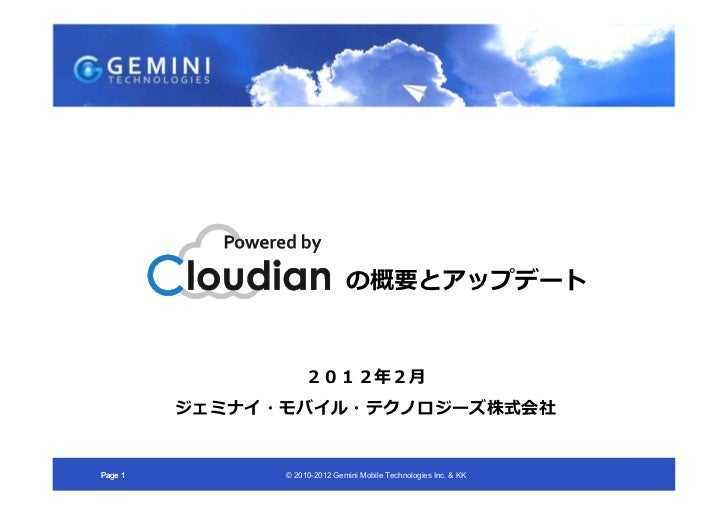 の概要とアップデート                   2012年2⽉         ジェミナイ・モバイル・テクノロジーズ株式会社Page 1         © 2010-2012 Gemini Mobile Technologies I...