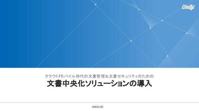NetIDCo.,LTD クラウド/モバイル時代の文書管理&文書セキュリティのための 文書中央化ソリューションの導入