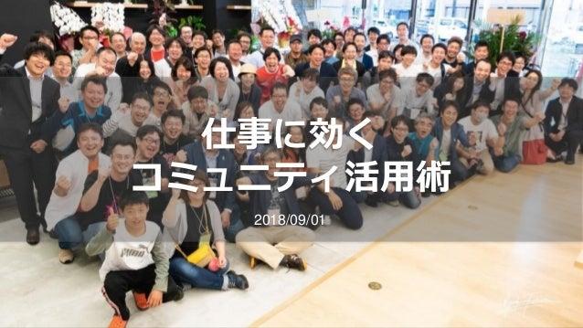 仕事に効く コミュニティ活用術 2018/09/01