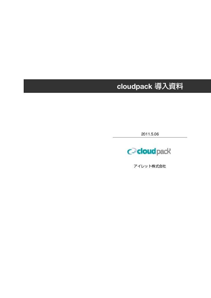 cloudpack      2011.4.15