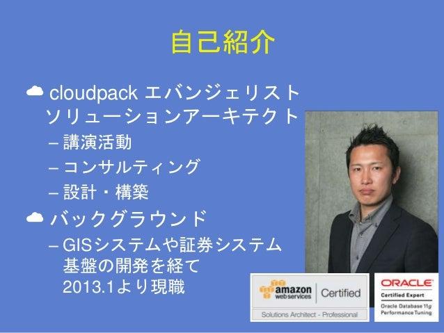 cloudpack-ers2014  Slide 2