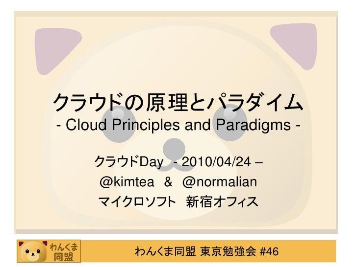 クラウドの原理とパラダイム - Cloud Principles and Paradigms -       クラウドDay - 2010/04/24 –      @kimtea & @normalian      マイクロソフト 新宿オフィ...