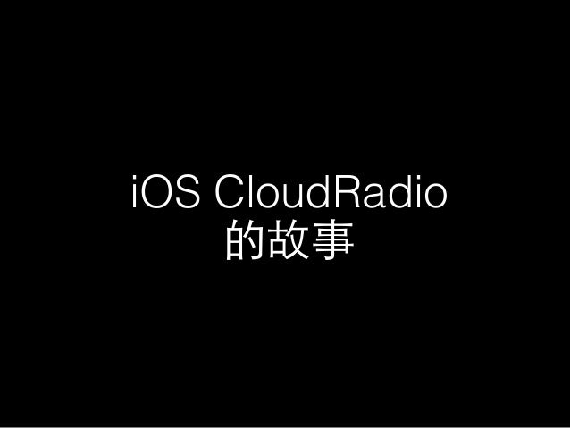 iOS CloudRadio  的故事
