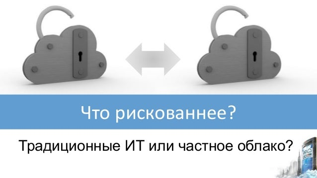 Традиционные ИТ или частное облако? Что рискованнее?