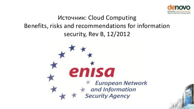 Источник: Cloud Computing Benefits, risks and recommendations for information security, Rev B, 12/2012